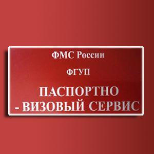 Паспортно-визовые службы Серебряных Прудов