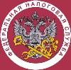 Налоговые инспекции, службы в Серебряных Прудах
