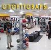 Спортивные магазины в Серебряных Прудах