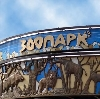 Зоопарки в Серебряных Прудах