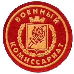 Военкоматы, комиссариаты Серебряных Прудов