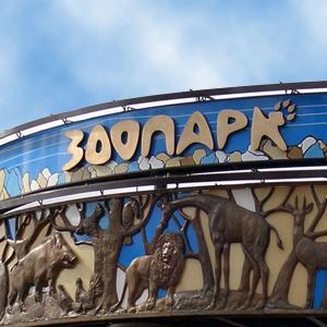 Зоопарки Серебряных Прудов